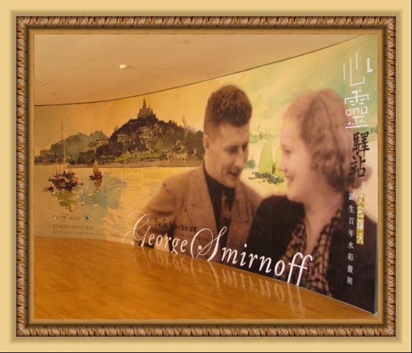Портрет Георгия Смирнова с женой Ниной Плешаковой  на художественной выставке,  проведенной в 2003 году в честь его творчества в Макао. Там он очень знаменит!