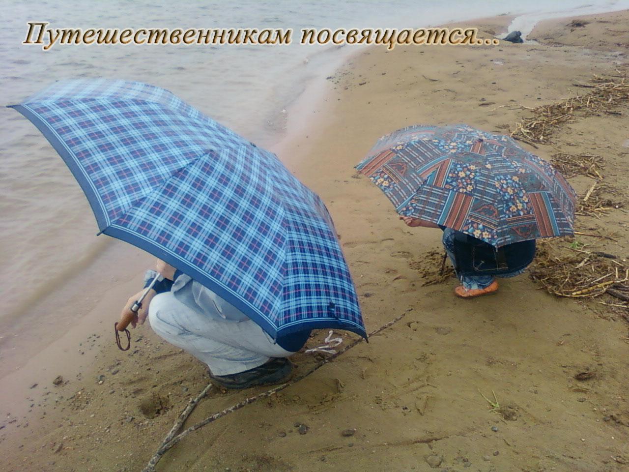 под зонтиком